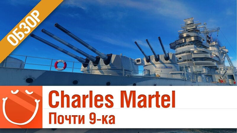 Charles Martel почти 9-ка - обзор - World of warships